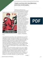 o Ρωσικός Κομμουνισμός Ως Ένας Από Τους Βασικούς Υπαίτιους Της Μικρασιατικής Καταστροφής _ Θέματα Ελληνικής Ιστορίας