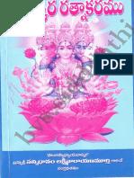 Samskara Ratna Karam