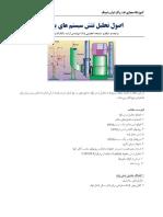 اصول تحليل تنش سیستم های پایپینگ-Khatibi Nejad-IranPiping