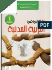 كتاب التربية المدنية الاولى متوسط الجيل الثاني