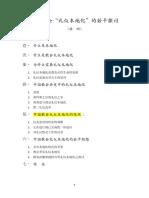 逯瑞强(论文) 本地化