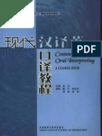 吴冰--现代汉译英口译教程
