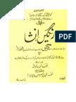 Urdu Rekhti Rangeen O Insha Part1