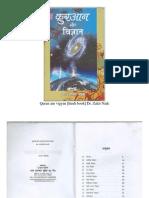 Quran Aur Vigyan [hindi-book] Zakir Nayak