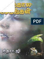 பனிக்கால மேகங்கள் by சித்ரா.ஜி