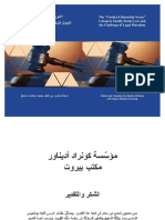 "Studie 20151231NDU Schlussfassung ""Gender-Citizenship Nexus"" Lebanese Family Status Law and the Challenge of Legal Pluralism"