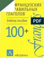 100_franc_neprav_glagolov.pdf