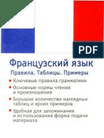 Французский язык. Правила. Таблицы. Примеры.pdf