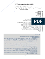 1394-Monthly Fiscal Bulletin 3 -Dari