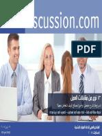 13 نوع من مقابلات العمل وكيفية التعامل معها؟.pdf
