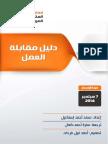 دليل مقابلات العمل.pdf