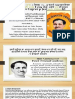 Dedicated to Pandit Deendayal Upadhyaya