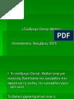 Παρουσίαση Dandy-Walker 2