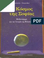 Gaarder Jostein - Ο Κόσμος της Σοφίας.pdf