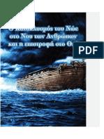 Ο Κατακλυσμός του Νώε στον Νου των ανθρώπων.pdf