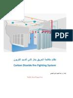 نظام-مكافحة-الحريق-بغاز-ثاني-أكسيد-الكربون.pdf
