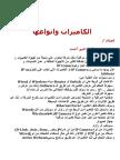 كاميرات مراقبه IP.pdf