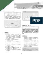 六年级教师指南 单元6-10.pdf
