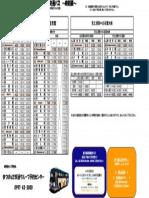 Matsubanda bus timetables 2017