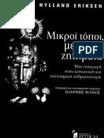 Μικροί_Τόποι_Μεγάλα_Ζητήματα_Eriksen_p.21-55_.pdf