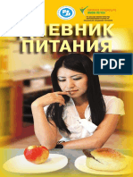 Дневник Rus 1