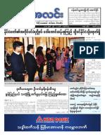 Myanma Alinn Daily_ 12 Jun 2017 Newpapers.pdf