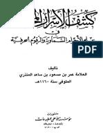 كشف الأسرار المخفية.pdf