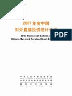 2007年度中国对外直接投资统计公报
