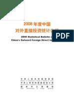 2008年度中国对外直接投资统计公报.pdf