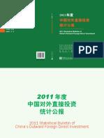 2011年度中国对外直接投资统计公报.pdf