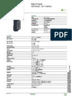 Zelio Control RM17TA00