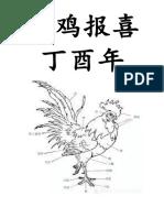 公鸡的插画.doc