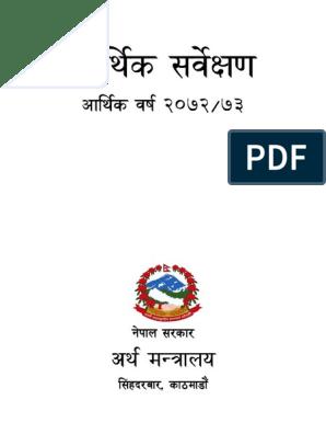 2072-73 - Nepali_20160817092337