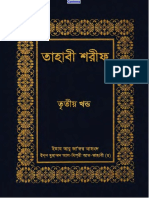 Tahabi Sharif Bangla Part 03