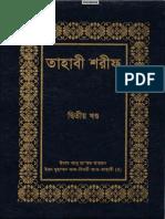 Tahabi Sharif Part-2