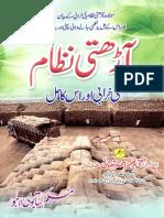 Arhati Nizam Ki Kharabi Aur Uska Hal by Mufti Zameer Ahmad Naqshbandi