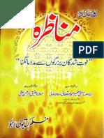 Munazira Faut Shudgan by Zameer Ahmad Murtazai and Wahabi Safli