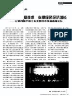 发展工业生物技术支撑绿色经济增长——记第四届中国工业生物技术发展高峰论坛