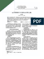 达沃斯现象与中国的达沃斯之路
