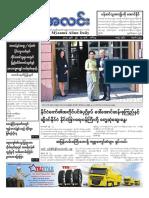 Myanma Alinn Daily_ 13 Jun 2017 Newpapers.pdf