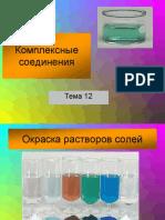 12-Chem.pdf