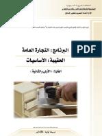 اساسيات 1.pdf.pdf
