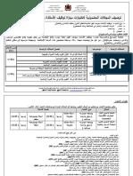 توصيف اختبار مباراة التوظيف بموجب عقود-التربية الإسلامية ثانوي