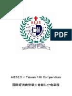 fju-compendium 201706 docx