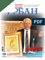 Карпош Урбан бр. 18