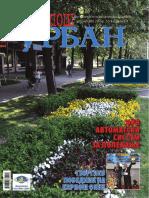 Карпош Урбан бр.15