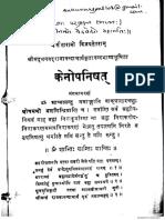 Kena Upanishad Ananda Bhashyam