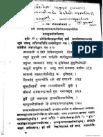 Mandukya Upanishad Ananda Bhashyam
