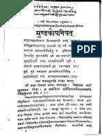 Mundaka Upanishad Ananda Bhashyam