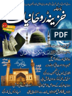 Khazina Ruhaniyaat (Jun'17)